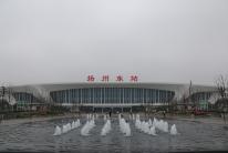 扬州东部综合客运枢纽项目